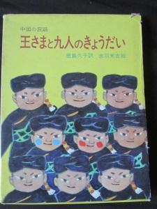 livre2-asie-carton